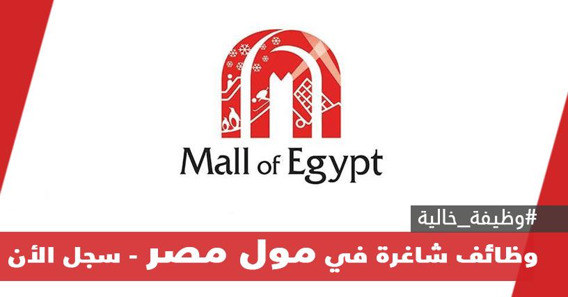 وظيفة شاغرة في مول مصر